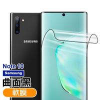 三星 Galaxy Note10 高清全膠曲面黑軟式手機背膜保護貼(Note10手機保護殼)