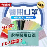 永準 台灣製 MD雙鋼印成人醫療用口罩 50入/盒 (現貨供應)