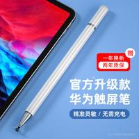 華為觸控筆MatePad Pro電容筆平板通用手機m5青春版40m6觸屏榮耀v6手寫「雙10特惠」