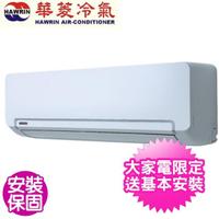 【華菱】變頻冷暖分離式冷氣8坪(DTS-50KIVSH/DNS-50KIVSH)