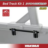 【露營趣】新店桃園 YAKIMA 1168 皮卡車斗支架導軌套件 Bed Track Kit 1 專用Toyota Nissan 滑軌工具包 安裝包 貨斗安裝套件 後斗橫桿專用