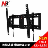【NB】55-85吋液晶螢幕萬用壁掛架(C70-T)
