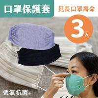 【SEALZ】口罩保護套3入一組(抗菌 布 osun 天絲 竹炭 除臭 透氣 棉布 口罩套)