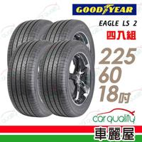 【GOODYEAR 固特異】EAGLE LS 2 低噪音舒適輪胎_四入組_225/60/18(車麗屋)