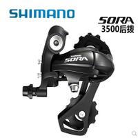禧瑪諾SHIMANO SORA 3500短腿後撥 9速公路折疊車 後變速器短腿
