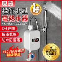 【TEMMAX】電熱水器 速熱式小型電熱水器(110V專用)省電即開即熱(電熱水器/電能熱水器/速熱式水熱器)