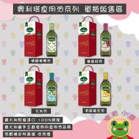 奧利塔油品系列1L(精緻橄欖油/玄米油/頂級葵花油/葡萄籽油)
