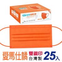 【普惠醫工】成人防疫醫用口罩-愛馬仕橘 (25片1盒)