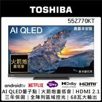 【TOSHIBA 東芝】55型QLED聲霸68瓦音效火箭炮重低音4K安卓液晶顯示器(55Z770KT)