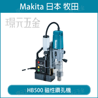 MAKITA 牧田 HB500 磁性鑽孔機 鑽孔機 插電 110V 220V 【璟元五金】