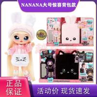 便利購 -NaNaNa Surprise超大限定版娜娜背包套裝驚喜娃娃盲盒三合一玩偶