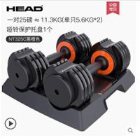 【快速出貨】LISA推薦 歐洲HEAD海德啞鈴 男女可拆卸調節家用健身器材啞鈴套裝