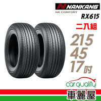 【Nankang 南港】NK COMFORT RX615 降噪舒適輪胎_二入組_215/45/17(車麗屋)