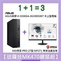 【送無線鍵鼠】華碩H-S500SA-0G5905007桌機+微星27型MP271