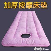 美容床墊按摩床墊被褥美容院床墊墊子 墊被60*180*70*190*80加厚  全館八五折