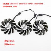 【散熱嚴選】全新 技嘉 GTX1050ti 1060 1070 1070Ti 1080 1080ti顯卡散熱風扇