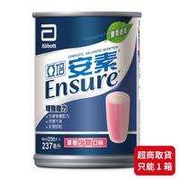 【亞培】安素-草莓少甜口味(最新配方) 均衡營養配方 237ml x 24罐【全月刷卡累積滿$3000賺5%回饋】