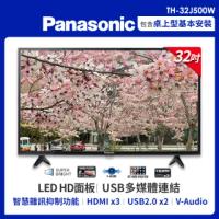 【Panasonic 國際牌】32型LED液晶顯示器+視訊盒(TH-32J500W)