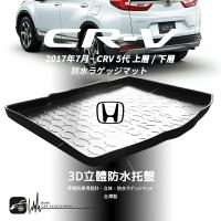9At【3D立體防水托盤】HONDA 17年7月~CRV 5代 CRV5 上層/下層 後行李箱防水墊㊣台灣製 後廂置物盤