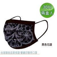 【文賀】醫用口罩 未滅菌-三層醫療口罩-時尚系列-黑色花語 30入/盒;兩盒入(雙鋼印口罩)