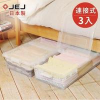 【日本JEJ】日本製 連結式床下雙開收納箱27L-淨透3入