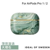 【IDEAL OF SWEDEN】AirPods Pro 北歐時尚瑞典流行耳機保護殼(薄荷漩渦大理石)