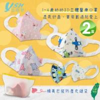 【YSH益勝軒】台灣製 幼幼1-4歲醫療3D立體口罩50入/盒X2盒(五款卡通圖案可選)