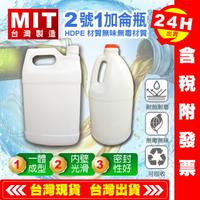 【艾瑞森】HDPE 2號 台灣製 1加侖 塑膠空桶 空瓶 分裝瓶 空罐 瓶子 空桶 塑膠瓶 塑膠罐 加侖桶 水桶 桶子