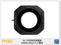【滿3000現折300+點數10倍回饋】NISI 耐司 S6 濾鏡支架 150系統 支架套裝 風光版 SIGMA 20mm F1.4 專用 150x150 150x170 S5 改款
