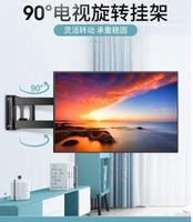 通用電視掛架伸縮旋轉90度折疊電視支架萬能壁掛 YYJ  『全館85折』