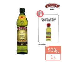 【BORGES 百格仕】霍希布蘭卡Hojiblanca橄欖油500ml(西班牙原裝進口)