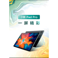 聯想(Lenovo)小新Pad Pro 11.5英寸 影音娛樂辦公平板電腦 萊茵認證 學習模式 2.5k OLED屏