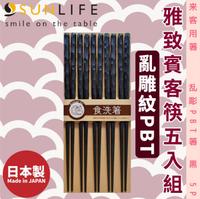 日本製【SUNLIFE】雅致賓客筷五入組-亂雕紋PBT