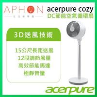【acerpure】acerpure cozy DC節能空氣循環扇