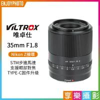 [享樂攝影]【Viltrox唯卓仕 35mm F1.8 Nikon Z 人像鏡頭】大光圈/全畫幅/自動對焦 ZFC Z6II Z7 Z50 平輸