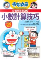 (6)哆啦A夢數學百寶袋3-4集數學實用辭典套書(三采)