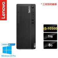【Lenovo】ThinkCentre M70t 商用電腦 11DAS00K00(i5-10500/8G/1TB/Win10 Pro)