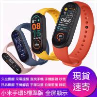 現貨現貨小米手環6 標準版/NFC版手錶 智慧手環心率監測 睡眠監測 運動監測