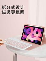 2021ipad藍牙鍵盤保護套帶筆槽Air4外接3鼠標8套裝2019蘋果7代10.2寸9.7平板2021版Pro11磁吸殼mini5一體6