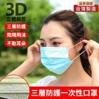 【MIT守護者】台灣製一次性三層防護口罩(50入/包)