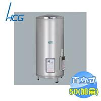 和成 HCG 落地式50加侖不鏽鋼電熱水器 EH50BAQ5