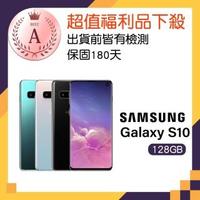 【SAMSUNG 三星】福利品 Galaxy S10 128G