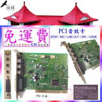 《佳錞》A03-3【二手 PCI音效卡 (SPDIF+MIC+OUT+IN+MIDI GAME)】#90A1 乾淨無塵