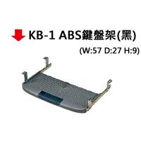 【文具通】KB-1 ABS鍵盤架(黑)