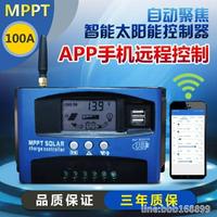 MPPT太陽能控制器60A100A聯網手機APP遠程控制12V24V光伏電池板 全館免運 可開發票