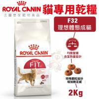 Royal Canin法國皇家 貓專用乾糧2kg F32理想體態成貓 貓糧