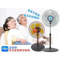 【免運】16吋 涼風扇 A-1611 360度旋轉 電扇 電風扇 立扇 涼風扇 循環扇 台灣製