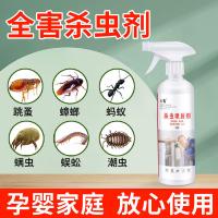 日本進口 殺蟲劑噴霧家用蟑螂藥一窩端室內除螨神器滅潮蟲螞蟻藥跳蚤藥床上除螨蟲神器 免洗家用天然除菌除蝻消毒殺菌被褥器
