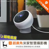 小米智能攝像機標準版 小米米家攝影機 1080P監視器 170度超大廣角 IP65防水 紅外夜視 磁吸式底座 壁掛免釘牆