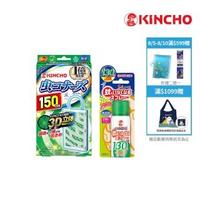 【日本金鳥KINCHO】噴一下12hrs防蚊噴霧130日+防蚊掛片150日(噴掛組)